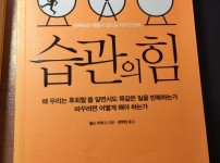 도서의 습관